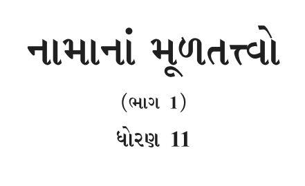GSSTB Textbook STD 11 ACCOUNTS PART-I Gujarati Medium PDF