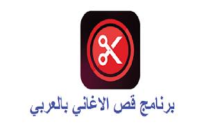 Arabic song cutting program