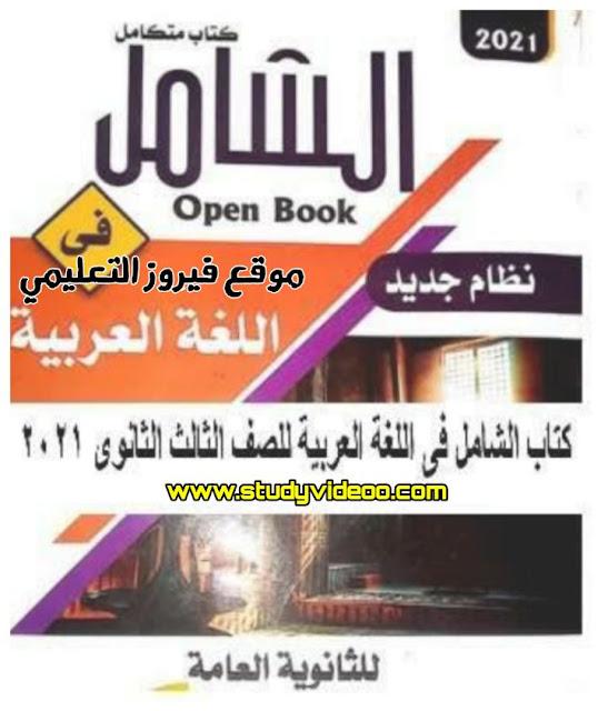 تحميل كتاب الشامل اللغة العربية الصف الثالث الثانوي |ثانوية عامة2021