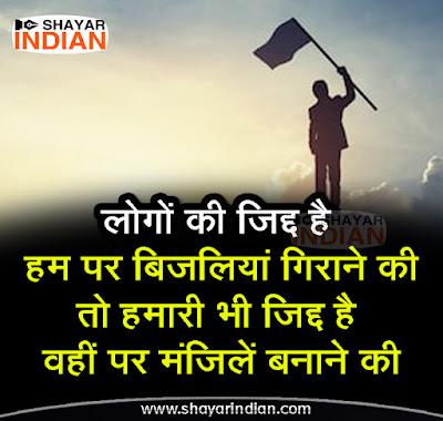 Success Attitude Status in Hindi - Top Status 2019