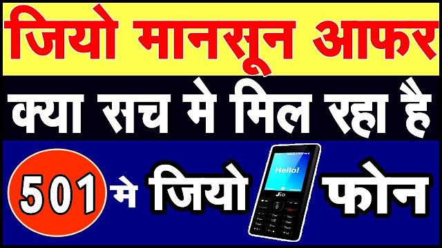 अगर आप अपना  फीचर फोन जिओ के फ़ोन से एक्सचेंज करना चाहते हैं, तो रुक जाइये। क्योंकि जिओ फ़ोन को एक्सचेंज करने से पहले आपको जिओ की टर्म्स एंड कंडीशंस पड़ लेनी चाहिए।   अगर आप अपने फ़ोन को बदलना चाहते हैं तो ,आपको अपने फ़ोन के साथ 501 रुपए देकर जिओ का फ़ोन ले सकते थे। लेकिन अब जिओ ने अपनी टर्म्स एंड कंडीशंस में बदलाव कर दिया है ,जिसके अनुसार -  आपको अपने फोन+501 रूपए  के साथ  594 रूपए और देने होंगे यानी आपको कुल मिलाकर 1095 रुपए देने होंगे। आपसे 594 रुपए 6 महीने के एक्स्ट्रा रिचार्ज के लिए जायेंगे यानी (99 *6 =594) जो जरूरी है।