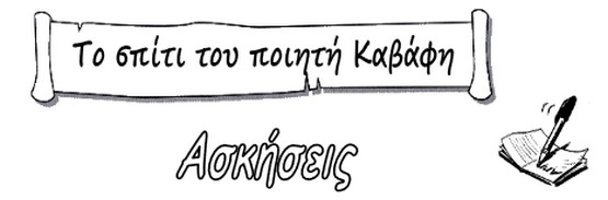 http://anoixtosxoleio.weebly.com/uploads/8/4/5/6/8456554/spiti_kabafi.pdf