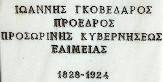 προτομή του Ιωάννη Γκοβεδάρου στο Μουσείο Μακεδονικού Αγώνα του Μπούρινου