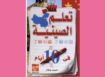 كتاب تعلم اللغة الصينية في 10 أيام