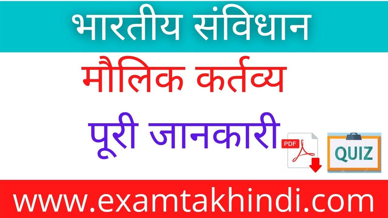 Fundamental Duties In Hindi , Maulik Kartavy