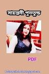 সায়ন্তনী পূততুন্ড এর পিডিএফ ডাউনলোড লিংক Sayantani Putatunda pdf Download link