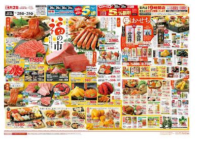 【PR】フードスクエア/越谷ツインシティ店のチラシ12月28日号