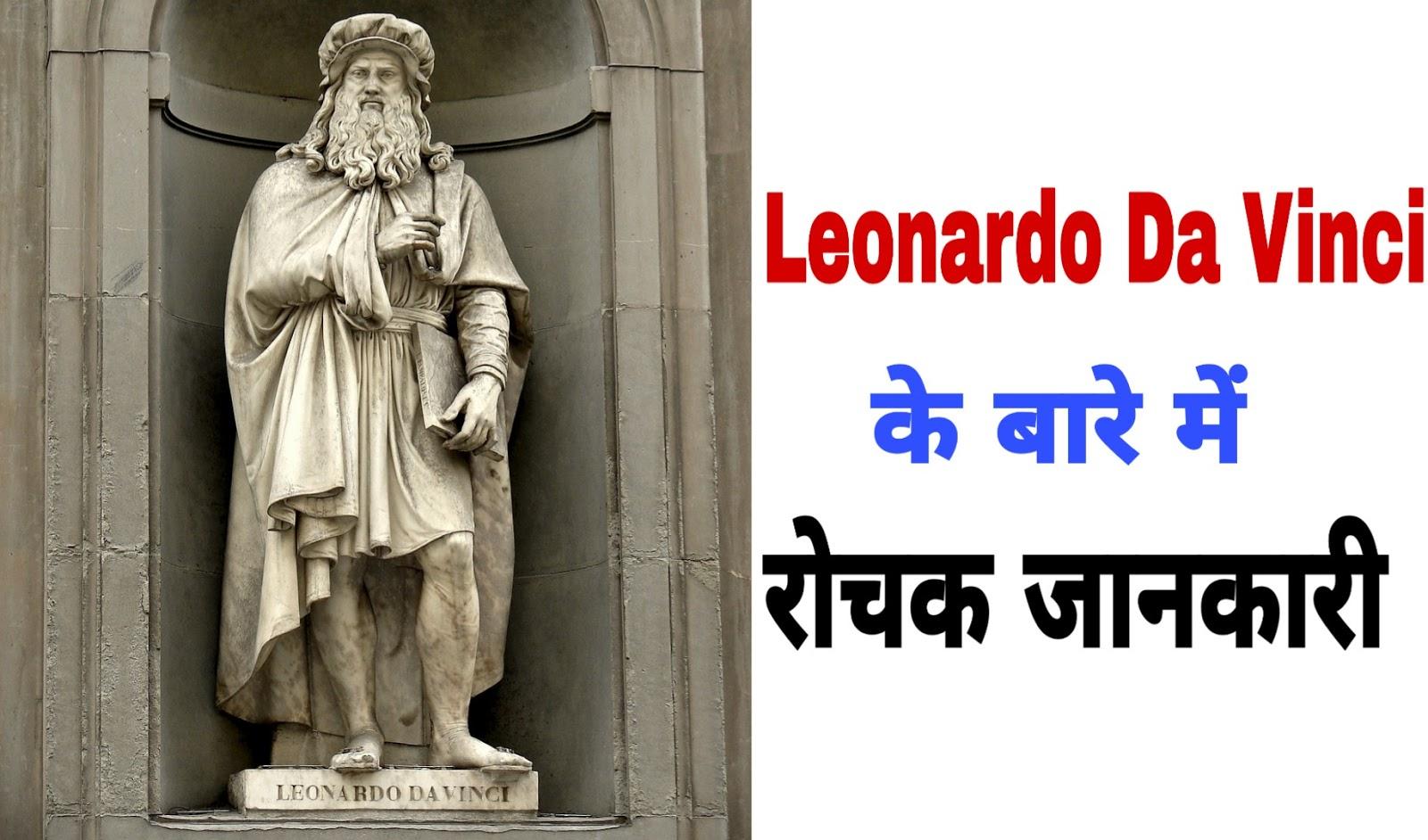 लिओनार्दो दा विंची का जीवन परिचय और रोचक तथ्य - Information and Facts about Leonardo DA Vinci in Hindi