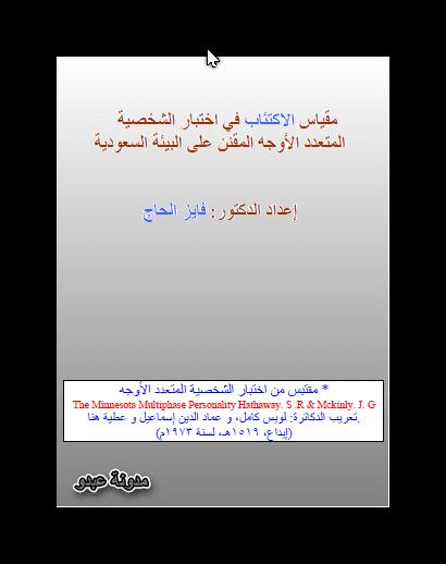 اختبار مينسوتا المتعدد الأوجه pdf