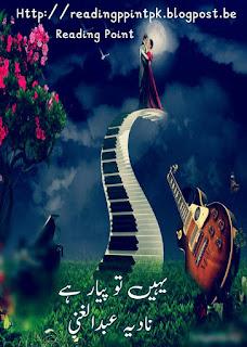 Yahin to payar hai by Nadia Abdul Ghani