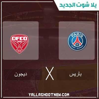 مشاهدة مباراة باريس سان جيرمان وديجون بث مباشر اليوم 12-02-2020 في كأس فرنسا
