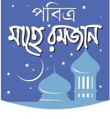 Free download bangla ramadan images