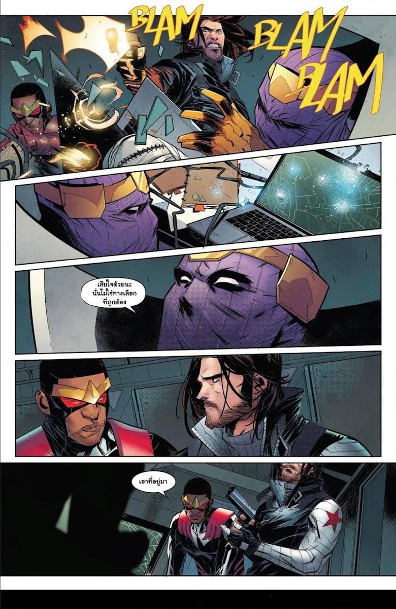 Falcon & Winter Soldier - หน้า 21
