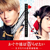 Kaguya Sama Love Is War Live Action Movie Release Details