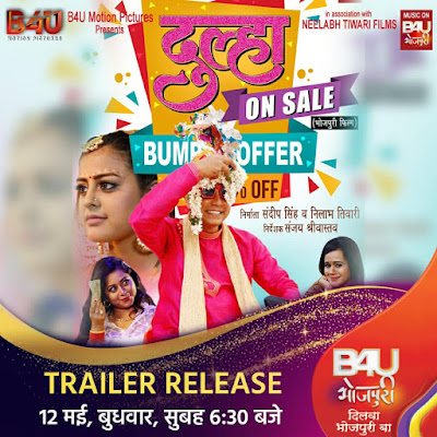 Bhojpuri movie Dulha On Sale 2021 wiki - Here is the Dulha On Sale Movie full star star-cast, Release date, Actor, actress. Song name, photo, poster, trailer, wallpaper