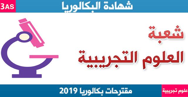 مقترحات بكالوريا 2019 شعبة علوم تجريبية pdf