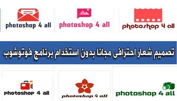 تصميم شعار مجانا أونلاين أفضل موقع تصميم شعارLogo هوية كاملة مجانا بدون فوتوشوب