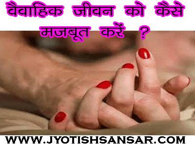 vaivahik jivan me sahwaas kaise badhaaye jyotish se