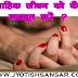 Kaise kare Vaivahik jivan ko Majboot Jyotish Dwara