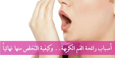 ما سبب وجود رائحة كريهة للفم؟ | كيف ازالة رائحة الفم الكريهة والتخلص منها نهائياً