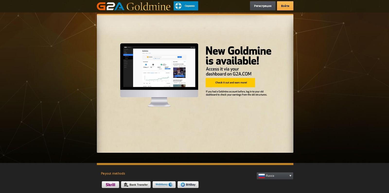 kak-zarabatyvat-na-igrovom-bloge-partnerskaya-programma-g2a-goldmine