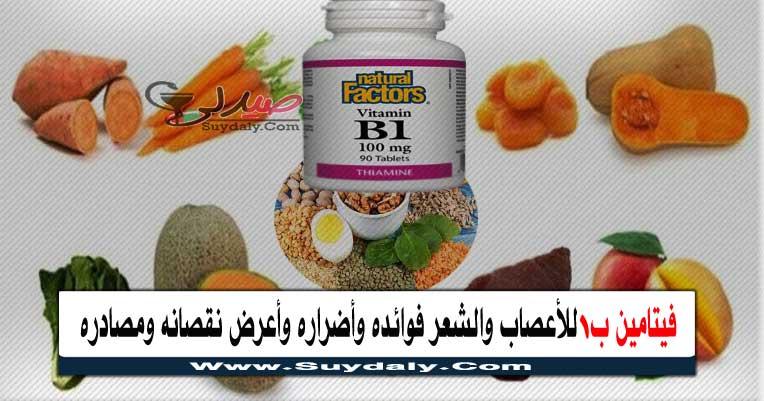 فيتامين ب1 للأعصاب والعضلات والشعر VITAMIN B1 فوائده وأضراره ونقصانه ومصادره وجرعته