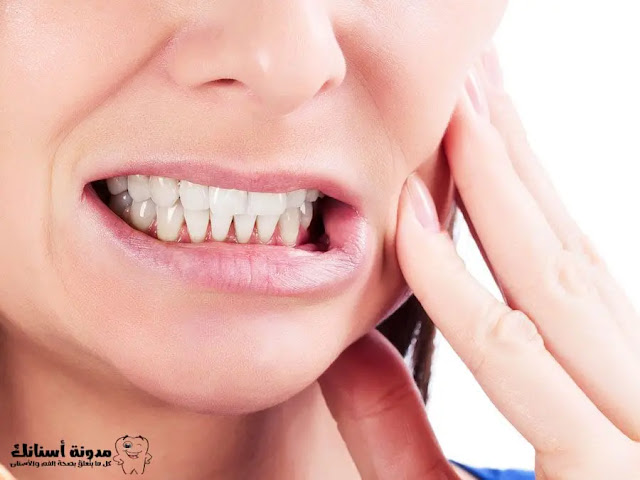 ما الذي يسبب حساسية الأسنان وكيف أعالجها؟