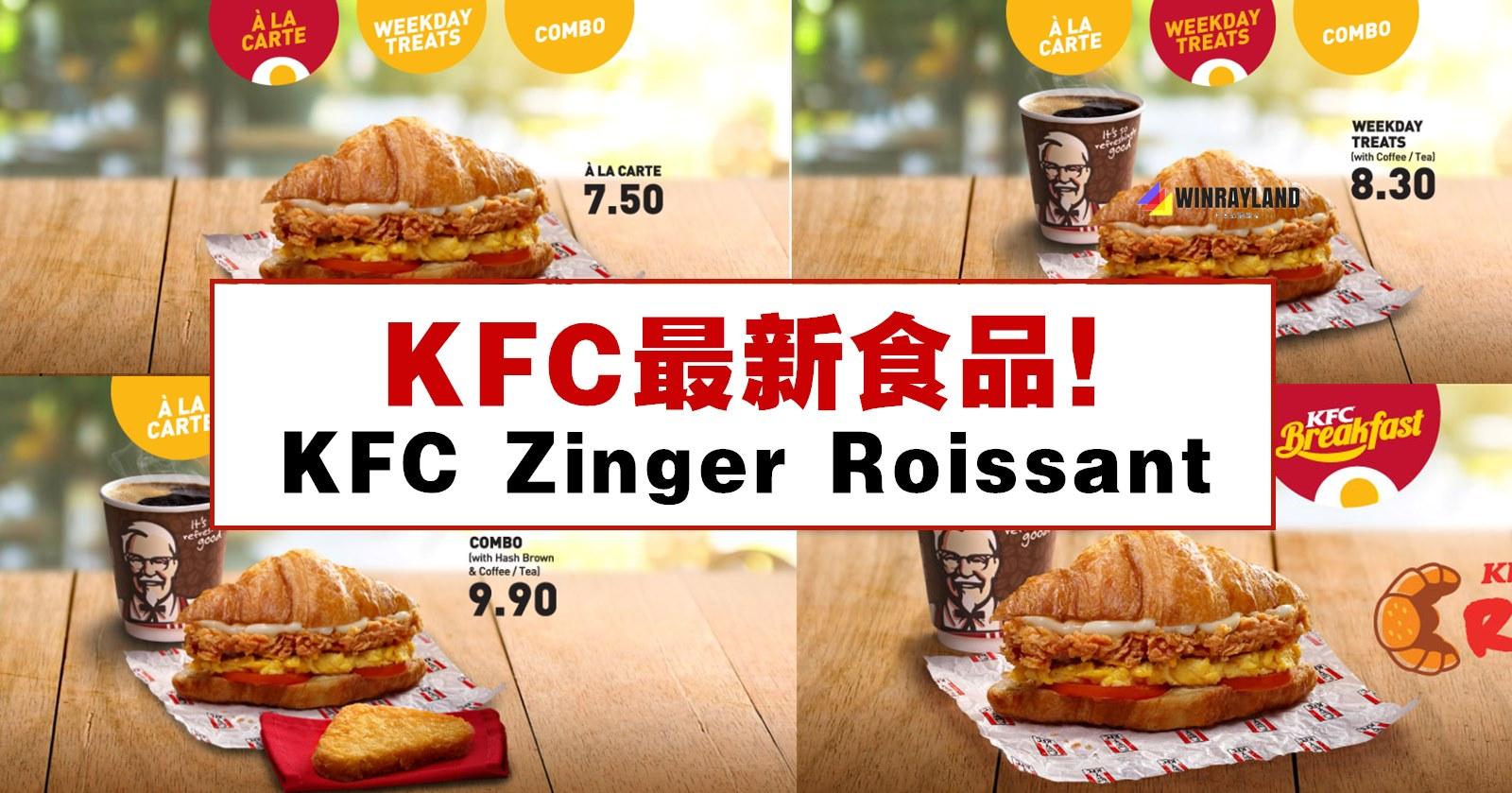 KFC最新食品!KFC Zinger Roissant