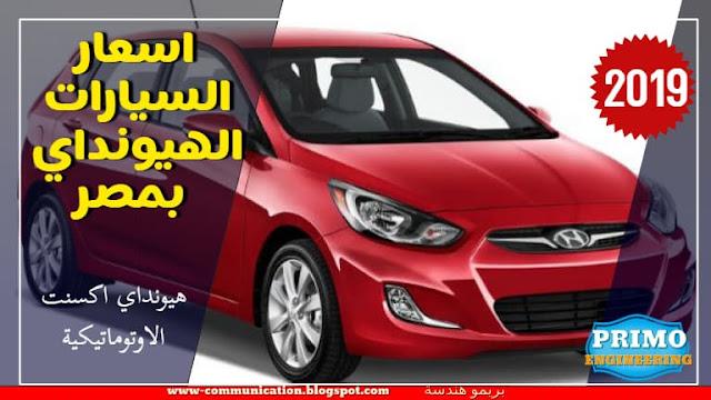 اسعار السيارات الهيونداي بمصر 2019 ومواصفات جميع السيارات - HYUNDAI CARS prices in Egypt