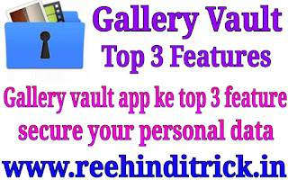 gallery vault app top 3 features