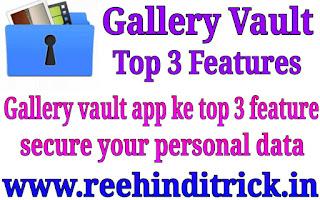 gallery vault app top 3 features