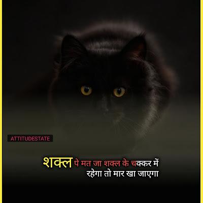 Best Attitude Hindi Status For FaceBook Whatsapp Status New