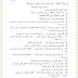 مذكرة بلاغة للثاني الثانوي 2017