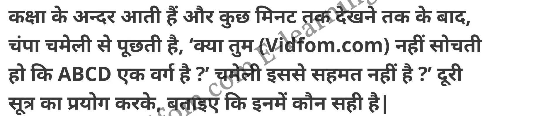class 10 maths chapter 7 hindi medium 5