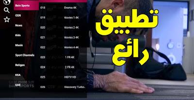 تطبيق KANAWAT TV من اجمل التطبيقات فى مشاهدة قنوات وعن طريق iptv extreme, ولدالك سوف اقدم لكم هدا التطبيق الاكثر من رائع . وساهديكم معه كود لتفعيل صالح لى 760 يوم .