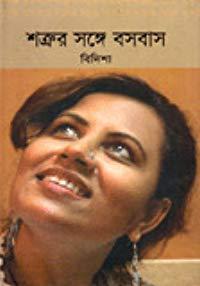 Shotrur Songe Bosobash by Bidisha - Bangla Biography PDF