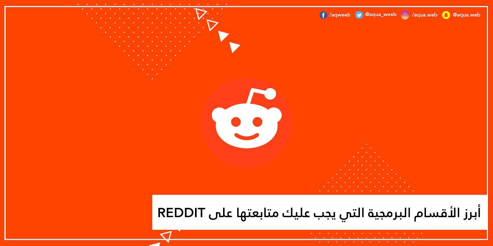 تستخدم Reddit ؟ إليك أبرز الأقسام البرمجية التي يجب عليك متابعتها في الموقع