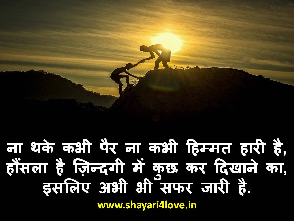 Motivational Shayari With Pictures in Hindi