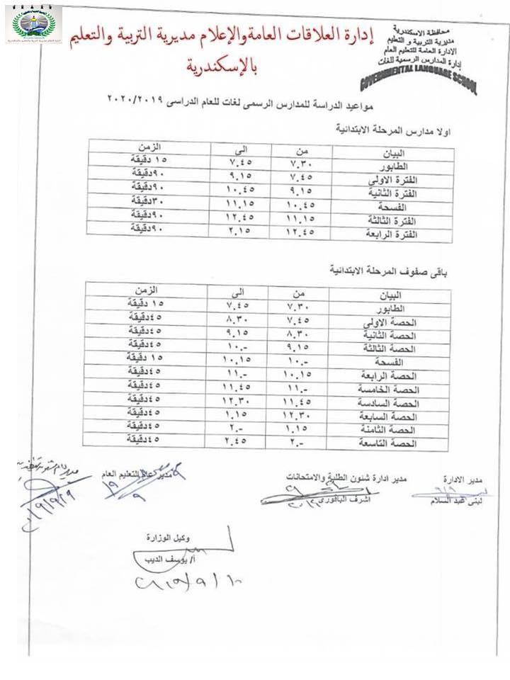 """رسمياً.. مواعيد بدء ونهاية اليوم الدراسى لجميع المراحل للعام الدراسي ٢٠٢٠/٢٠١٩ """"مستند"""" 1"""