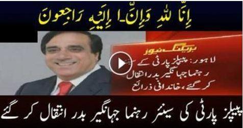 jahangir badar, BREAKING NEWS, PAKISTAN, PPP Leader Jahangir Badar died,