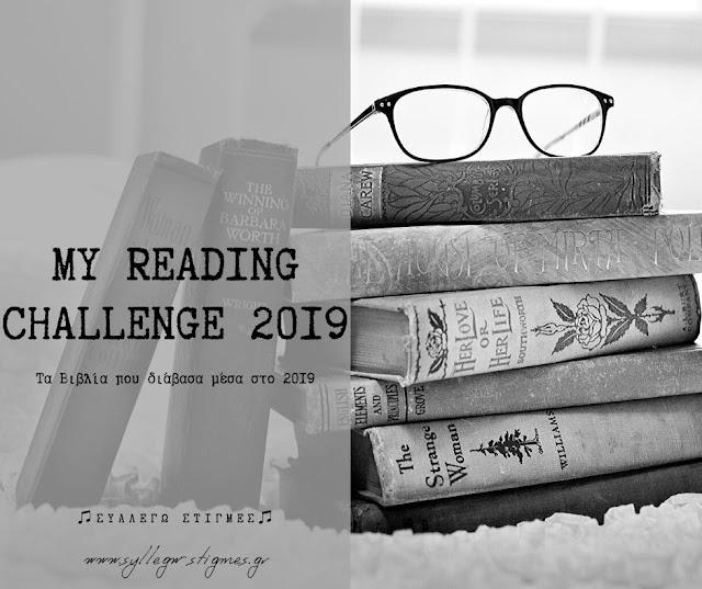 My Reading Challenge 2019 (εξώφυλλο) by ΣΥΛΛΕΓΩ ΣΤΙΓΜΕΣ