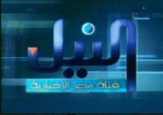 تردد قناة النيل للاخبار على القمر المصري النايل سات Nile News frequency on nilesat