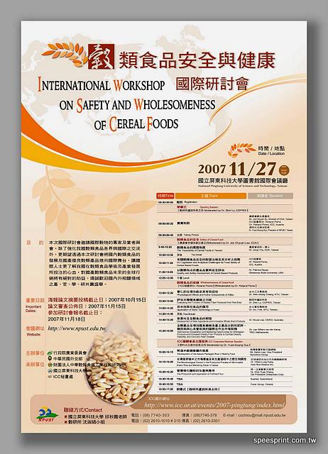 研討會對開活動海報徵稿海報