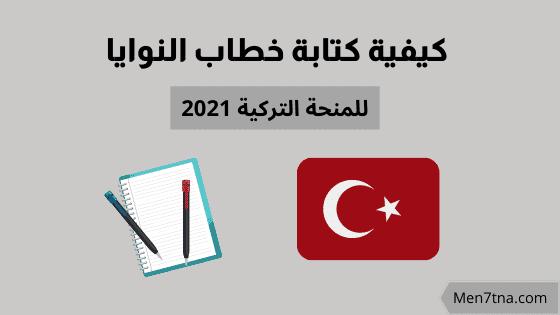 خطاب النية في المنحة التركية