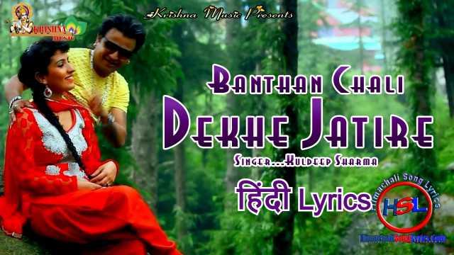 Ban Than Chali Song Lyrics Kuldeep Sharma : बन ठन चली