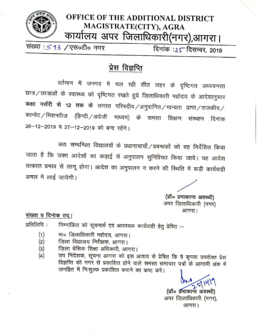 आगरा : ठंड को देखते हुए स्कूलों की बढ़ाई गई छुट्टियां,26, 27 को भी नहीं खुलेंगे स्कूल,जिलाधिकारी आगरा एनजी रवि कुमार ने जारी किए आदेश