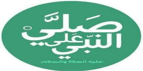 تحميل برنامج صلي على محمد 2020 للكمبيوتر والموبايل مجانا