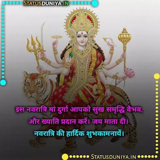 Happy Navratri Wishes For Whatsapp 2021, इस नवरात्रि मां दुर्गा आपको सुख समृद्धि वैभव,  और ख्याति प्रदान करें। जय माता दी।   नवरात्रि की हार्दिक शुभकामनायें।
