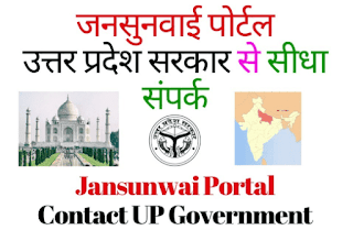 up jansunwai portal