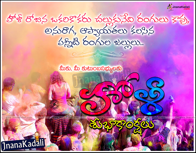 telugu holi greetings, best happy holi greetings, trending happy holi best wallpapers, colors of holi greetings, New Latest Telugu Holi Greetings Wallpapers, Best Holi Telugu Greetings for facebook friends, nice Face book Holi Quotations, Beautiful Telugu Holi Greetings wallpapers, Top Holi Greetings for face book friends, Top Holi Quotations in Telugu, Telugu Holi Celebrations, Holi Messages in telugu, Holi Kavithalu in Telugu Language, Best Holi Colourfull hd wallpapers, Holi Wallpapers Free download, Telugu Holi subhakankshalu, Holi Telugu Wishes Greetings hd wallpapers, Holi Wishes quotes in Telugu